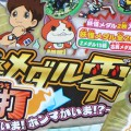 「妖怪メダル零 真打 怪魔」購入、あの妖怪がペアで登場!